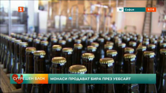 Монаси продават бира през уеб сайт