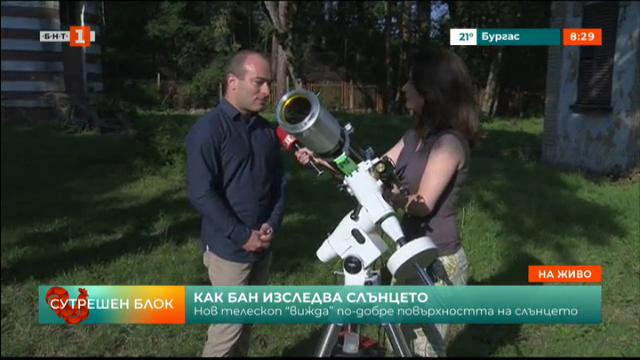 Нов телескоп в БАН вижда по-добре повърхността на слънцето