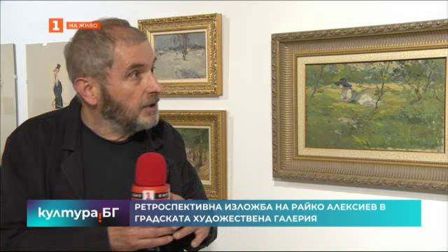Ретроспективна изложба на Райко Алексиев