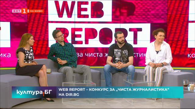 Web Report - конкурс за чиста журналистика на Dir.bg