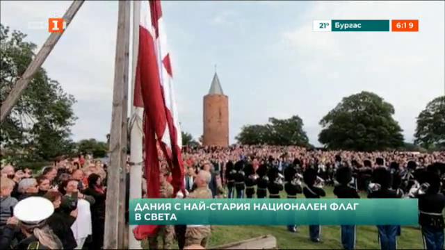 Дания с най-стария национален флаг в света