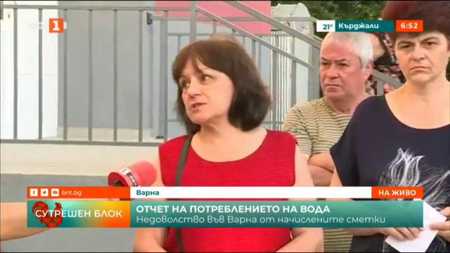Недоволство във Варна от начислени сметки