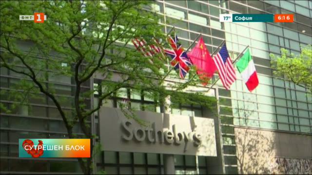Аукционна къща Сотбис е продадена за 3,7 млрд. долара