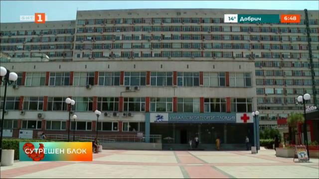 Най-голямата болница в България отбелязва 140-годишен юбилей