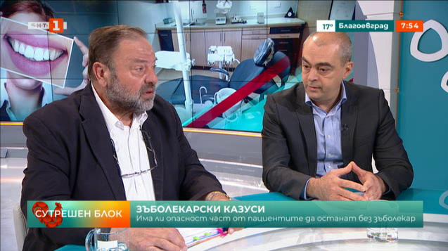 Има ли заплаха хиляди българи да останат без достъп до зъболечение?