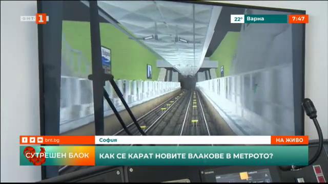 Как преминава обучението на машинистите в столичното метро?