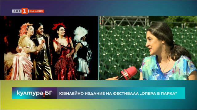 Юбилейно издание на фестивала Опера в парка