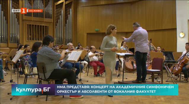 НМА с концерт на Академичния оркестър и абсолвенти от Вокалния факултет