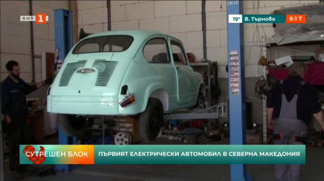 Първият електрически автомобил в Северна Македония