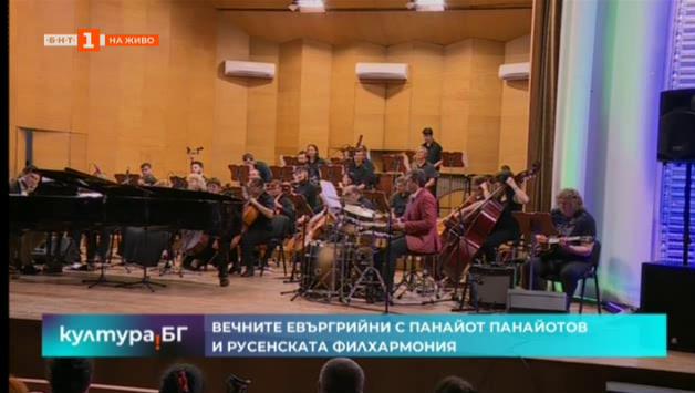 Вечните евъргрийни с Панайот Панайотов и Русенската филхармония
