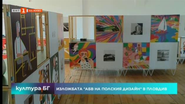 Изложба АБВ на полския дизайн