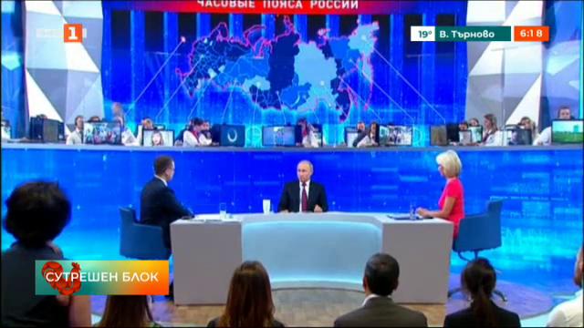 Путин в Пряка линия: Русия няма да прави компромиси с националните си интереси