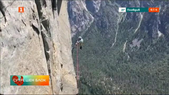 10-годишно момиче изкачи скалата Ел Капитан в парка Йосемити