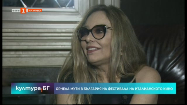 Орнела Мути пристигна в София