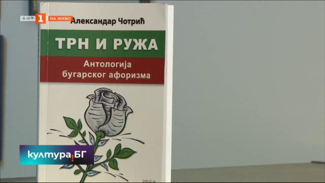 Антология на българските афоризми на сръбски език