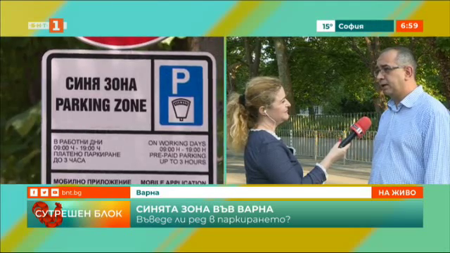 Какъв е ефектът от въвеждането на синя зона във Варна
