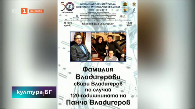 120 години от рождението на Панчо Владигеров