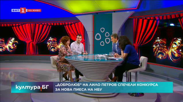 """Отличие за Лило Петров и """"Добролюб"""" в Конкурса за нова пиеса на НБУ"""