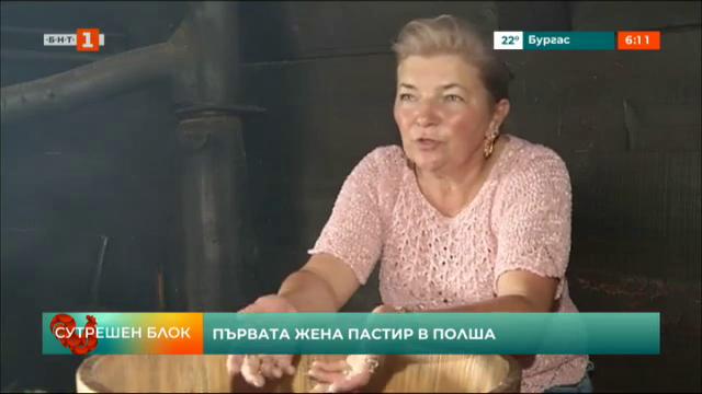 Янина Ржепка - първата жена пастир в Полша