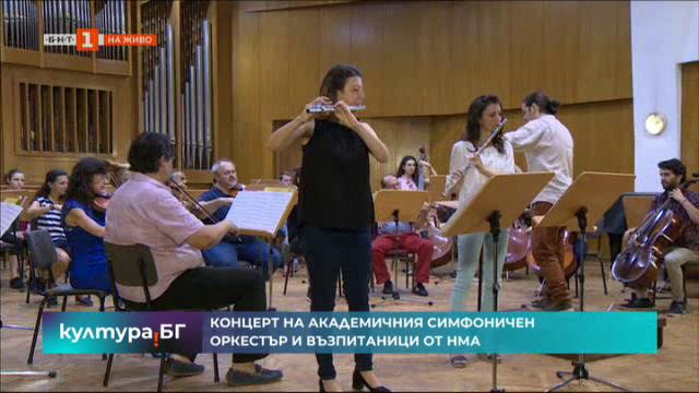 Концерт на Академичния симфоничен оркестър и възпитаници на НМА