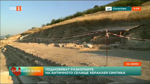 Подновяват разкопките на античното селище Хераклея Синтика