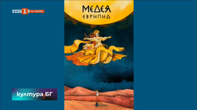 """Нов превод на """"Медея"""" от Петя Хайнрих и Георги Гочев"""