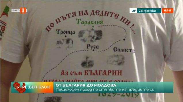 Етнически българи от Молдова потеглиха на поход по пътя на дедите си