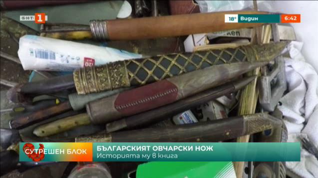Първа книга за българския овчарски нож