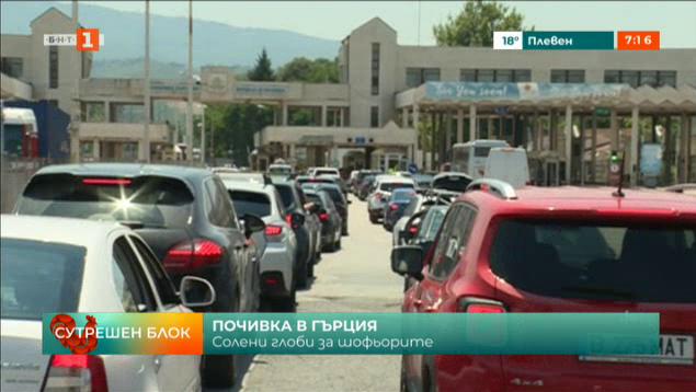 Солени глоби за шофьорите в Гърция