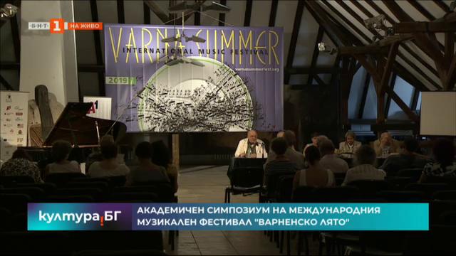 Академичен симпозиум на Варненско лято
