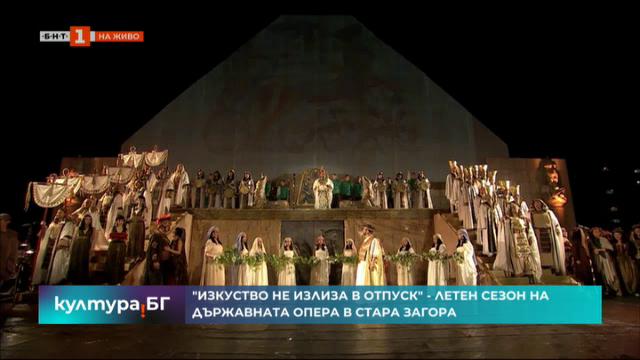 Изкуството не излиза в отпуск - летният сезон на операта в Стара Загора