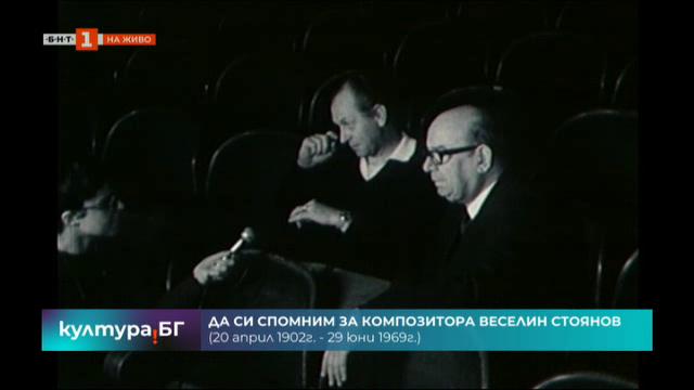 Да си спомним за композитора Веселин Стоянов