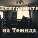 снимка 37 Епиграмите на Темида