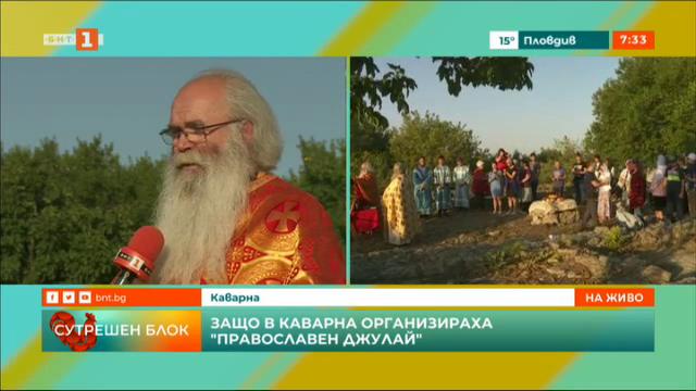 Православен джулай в Каварна