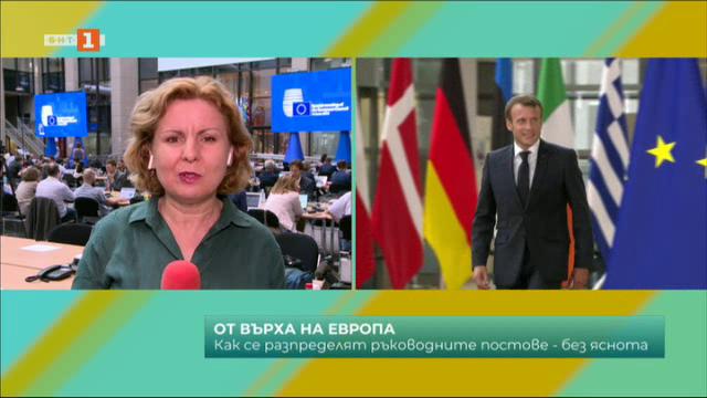 Продължават преговорите за ключовите постове в ЕС