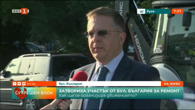 Затвориха участък от бул. България заради ремонт