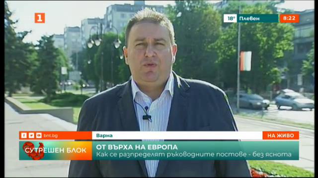 Емил Радев: Нормално е да има дълги преговори за постовете топ позициите в ЕС