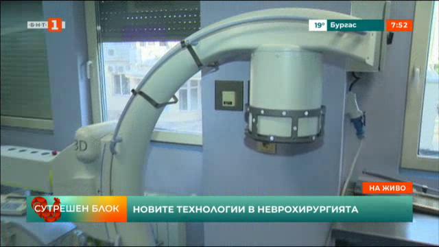 Новите технологии в неврохирургията