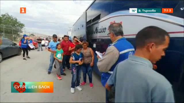 От Хондурас и Гватемала до САЩ и обратно