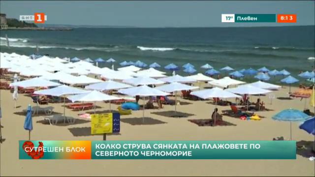 Колко струва сянката на плажовете по Северното Черноморие?