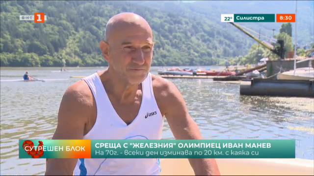 Здрав дух в здраво тяло - защо наричат 70-годишния Иван Манев Железния