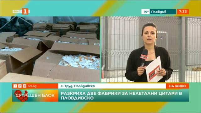 Разкриха две фабрики за нелегални цигари в Пловдивско
