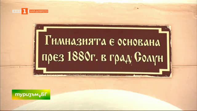снимка 7 Най-доброто от Туризъм.БГ - Пловдив, Благоевград, Сандански и Мелник