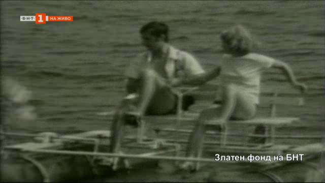 Златен фонд: На море през 1969 година