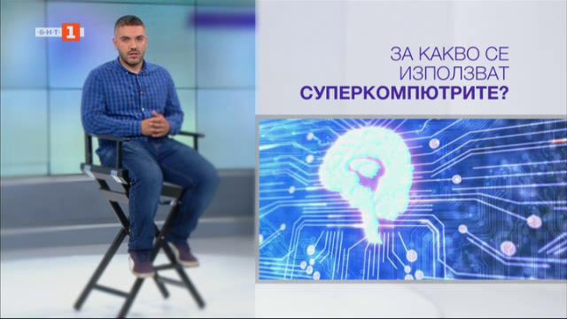 Суперкомпютрите – технологичната революция