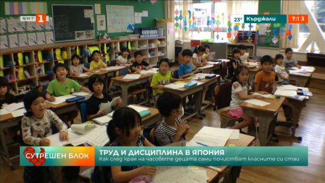 Как в Япония след края на часовете децата сами почистват класните си стаи