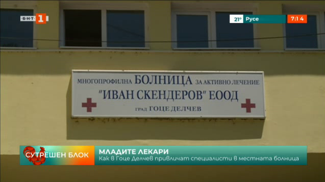 Програма на община Гоце Делчев за стимулиране на младите лекари