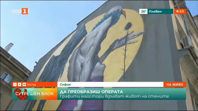 Графити творци вдъхват живот на стените