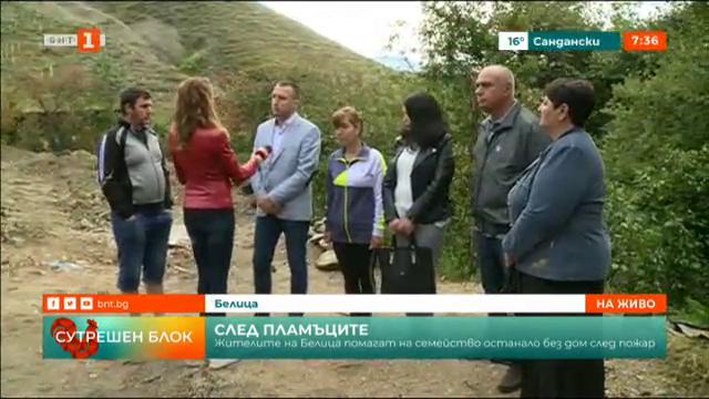 Жители на Белица помагат на младо семейство, останало без дом
