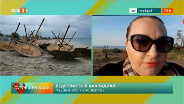 Разказ от първо лице: Адвокат Мартина Георгиева за бедствието в Халкидики